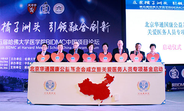 "Launch Ceremony for ""Special Fund for Health Professionals Care"" Held in Changsha"