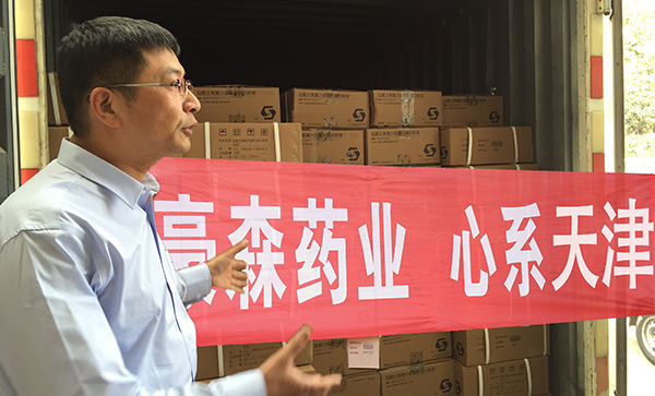 In August 2015, Hansoh Donates RMB Millions Worth of First-Aid Medication to Support Tianjin Blast Rescue