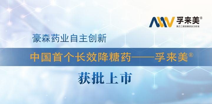Great news! Fulaimei®, China's first long-acting hypoglycemic agent independently researched and developed by Hansoh Pharma, was approved for marketing